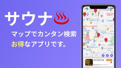 サウナダイスキ 〜サウナ大好き・温泉・銭湯マップ〜紹介画像1