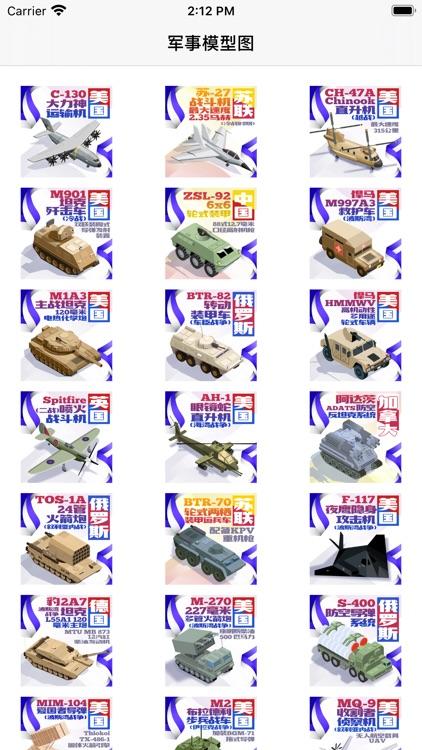 军事模型图