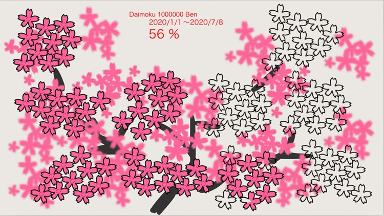 Daimokuhyo4 screenshot-6