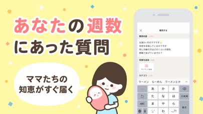 ママリ - 妊娠・出産で悩む女性向けQ&Aアプリ ScreenShot1