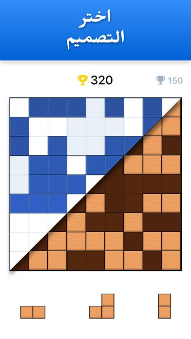 Blockudoku - لغز المكعباتلقطة شاشة5