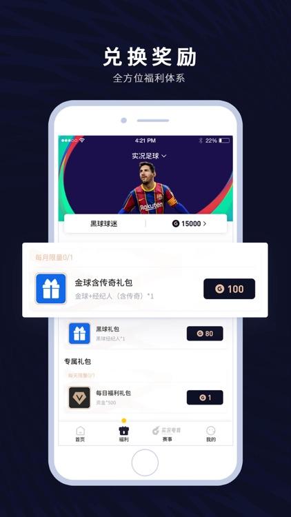易球成名Club screenshot-3