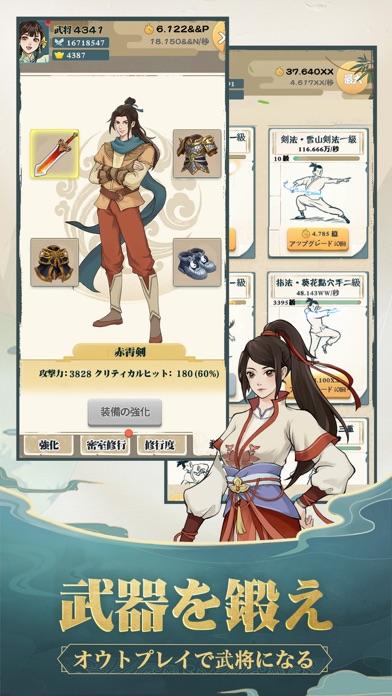 私も武将だ(Kungfu Supreme)のおすすめ画像3