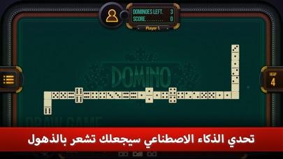 Domino - لعبة دومينوز اونلاينلقطة شاشة3