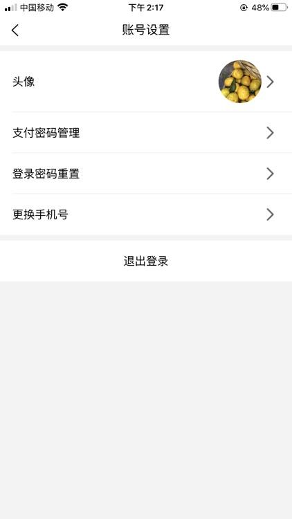 智初小达 screenshot-5