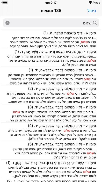 Esh Kizur Shulhan Aruch screenshot-3