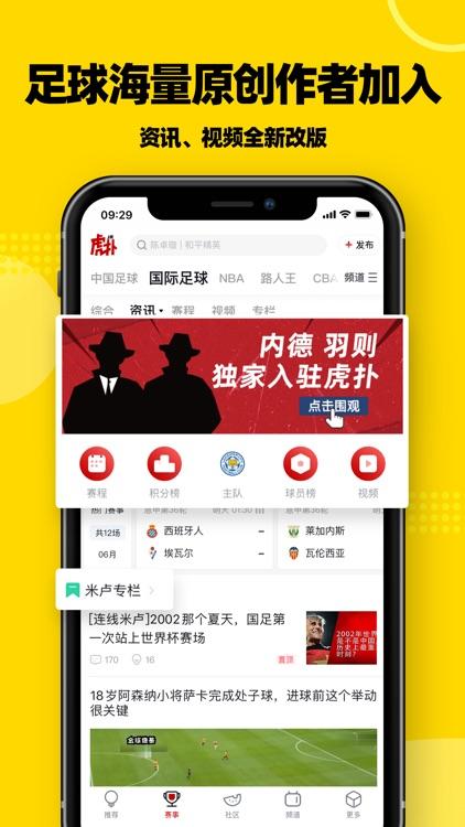 虎扑-篮球足球游戏影视 screenshot-4