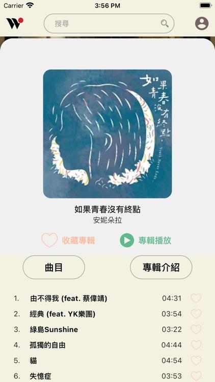 風潮隨身聽 screenshot-3
