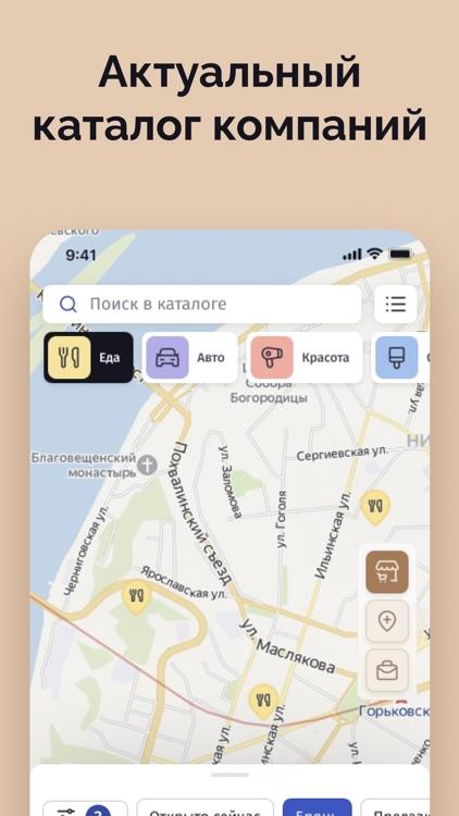 Карта жителя НО screenshot-3