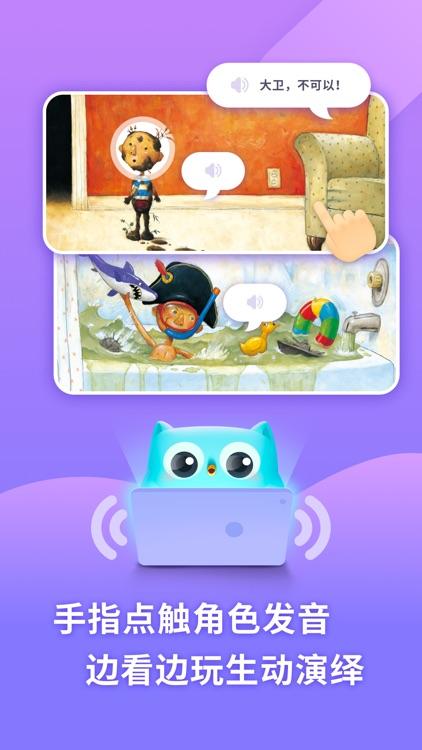 咿啦看书 - 儿童绘本故事启蒙动画书 screenshot-4