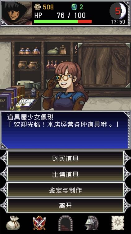 暗黑之血2 screenshot-5