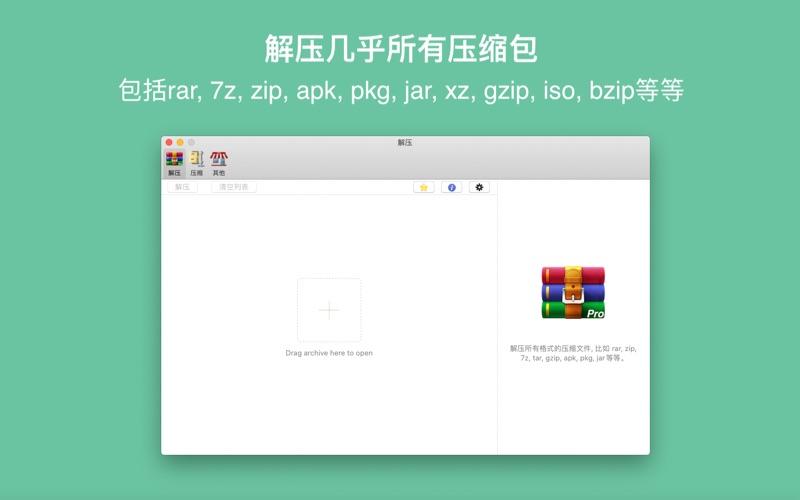 解压助手专业版-rar,zip,7z,jar,tar解压工具