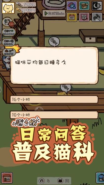 猫力给 screenshot-1