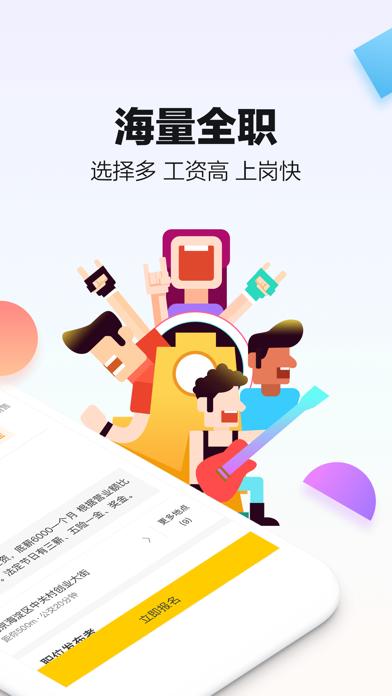 斗米招聘-找工作求职招聘软件 用于PC