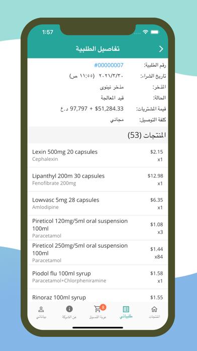 فلق - Falaq: سوق مذاخر الأدويةلقطة شاشة5
