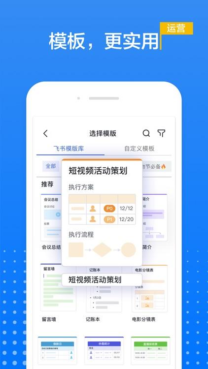 飞书文档 screenshot-3