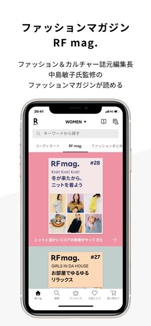 アプリ 楽天 ファッション