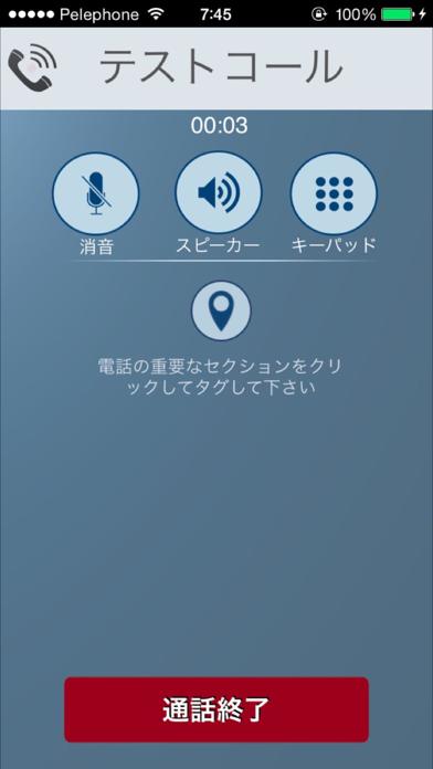 コールレコーダー - IntCallのおすすめ画像2