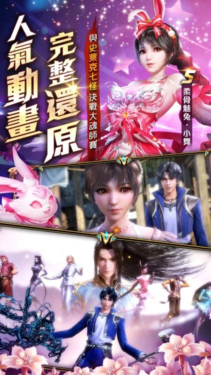 新斗羅大陸 screenshot-3