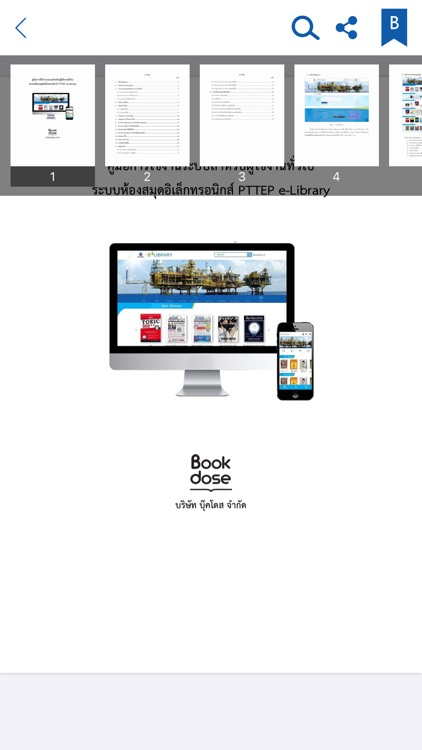 PTTEP E-Library screenshot-4