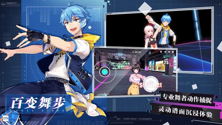 梦想养成计划 screenshot-5