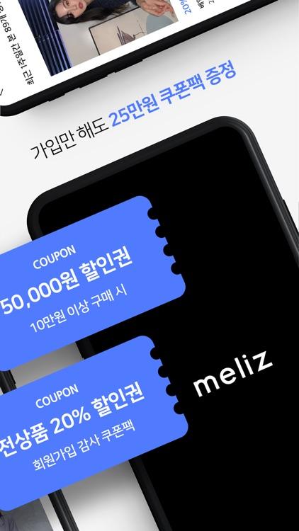 멜리즈 screenshot-1