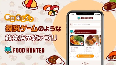 Food Hunter Screenshot