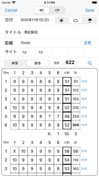 ArcheryNote screenshot 1