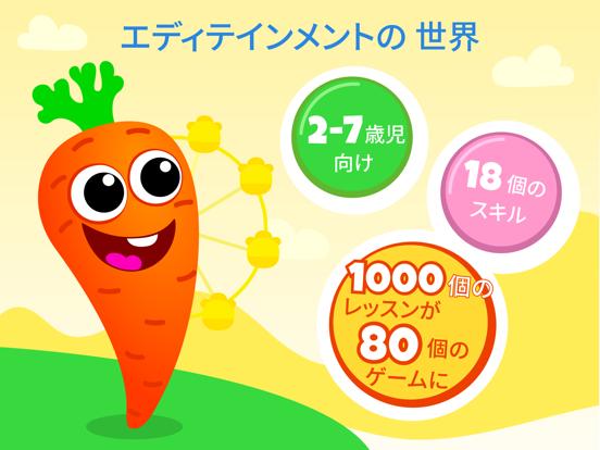 Biniの子供向けのゲームアプリ、英語を学習しましょう!のおすすめ画像1