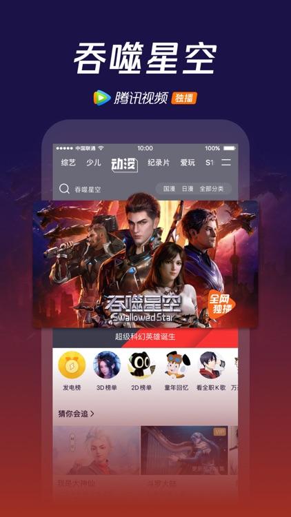 腾讯视频-燕云台独播 screenshot-8