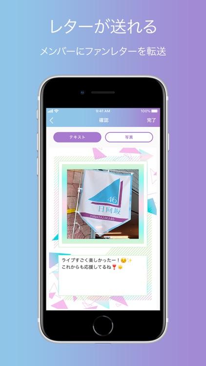 日向坂46メッセージ screenshot-3