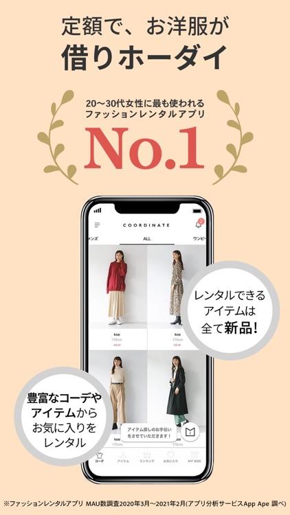 メチャカリ(MECHAKARI) ファッションコーディネート screenshot-0