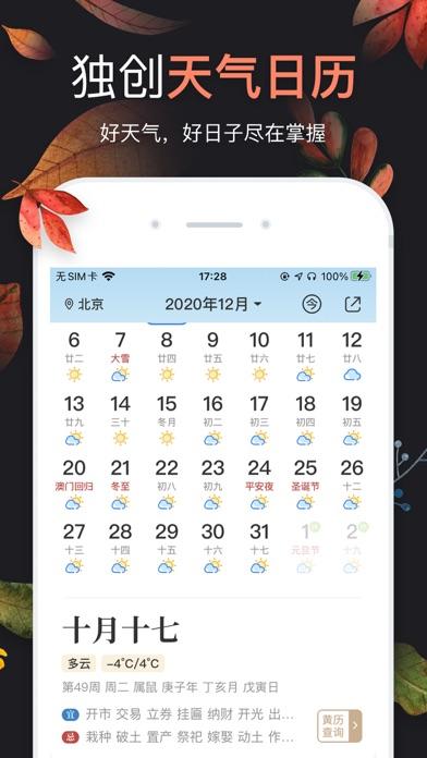 天气预报-精准15日天气预报のおすすめ画像5