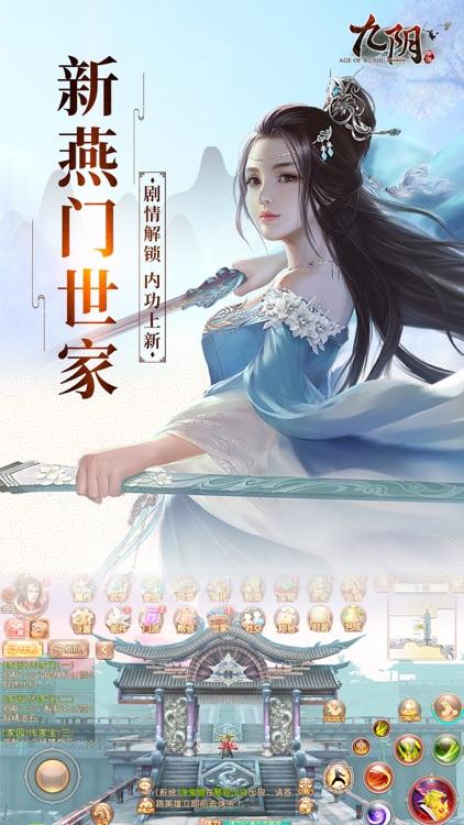 九阴-江湖减负季 真武侠手游