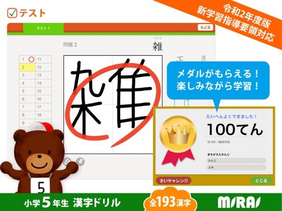 小5漢字ドリル 基礎からマスター!のおすすめ画像4
