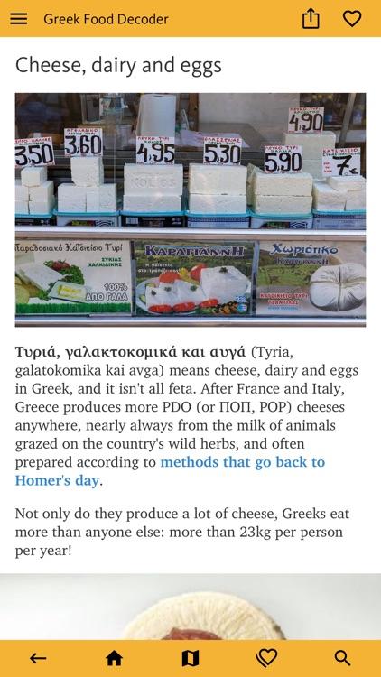 Greek Food Decoder screenshot-6