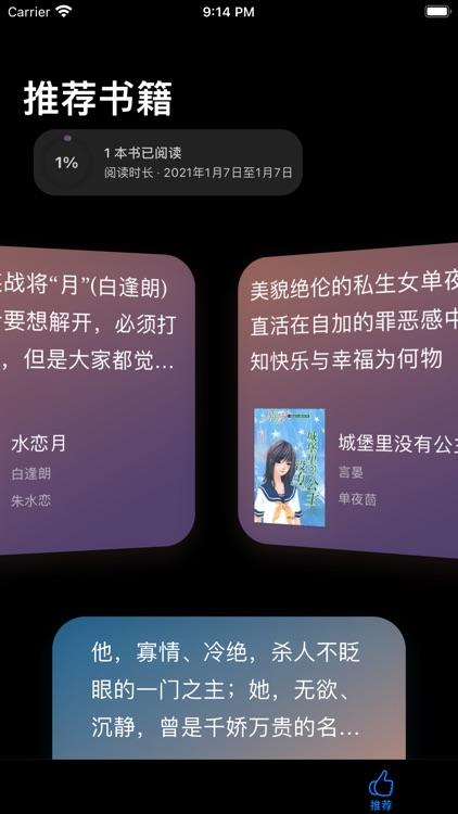 席绢言情 screenshot-1