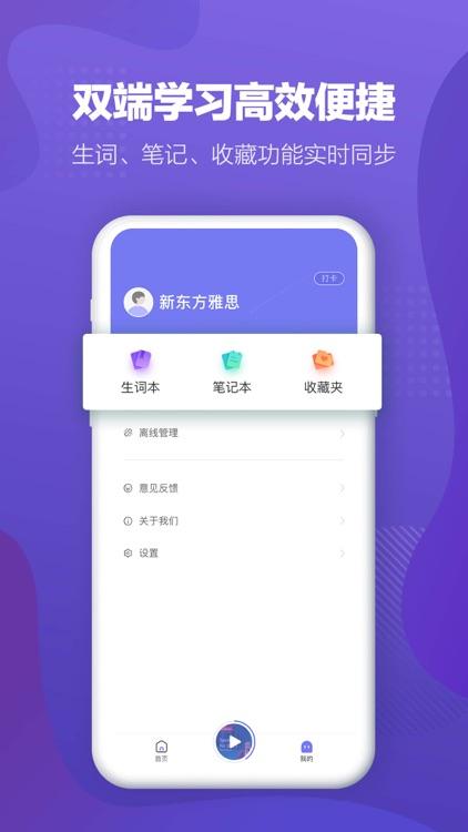 新东方雅思-官方独家战略合作伙伴 screenshot-4