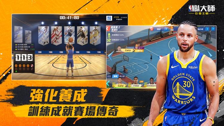 NBA大師 Mobile-巨星王朝 screenshot-6
