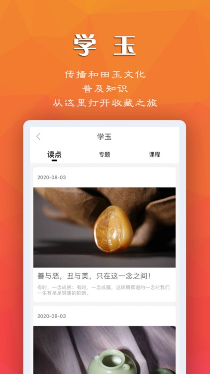 藏玉-专注传统和田玉 screenshot-6