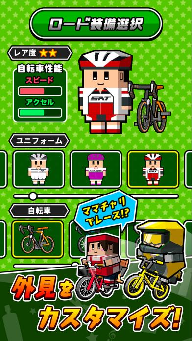 机で自転車レースのおすすめ画像3