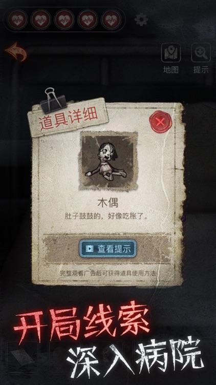 13号病院 - 密室逃脱类恐怖解谜游戏 screenshot-5