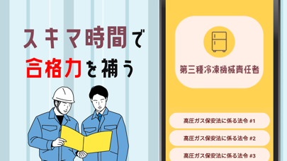 冷凍機械責任者試験対策アプリ2021紹介画像3