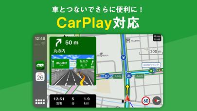 ドライブサポーター by NAVITIME (カーナビ) ScreenShot1