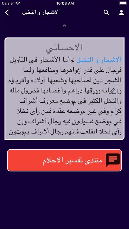 تفسير الاحلام الشامل+ screenshot-4