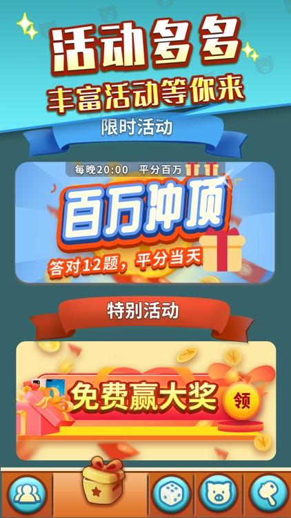 全民偷猪 screenshot-2