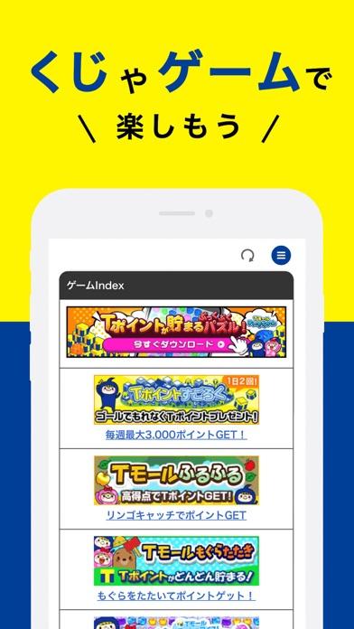 Tポイントアプリ ScreenShot4
