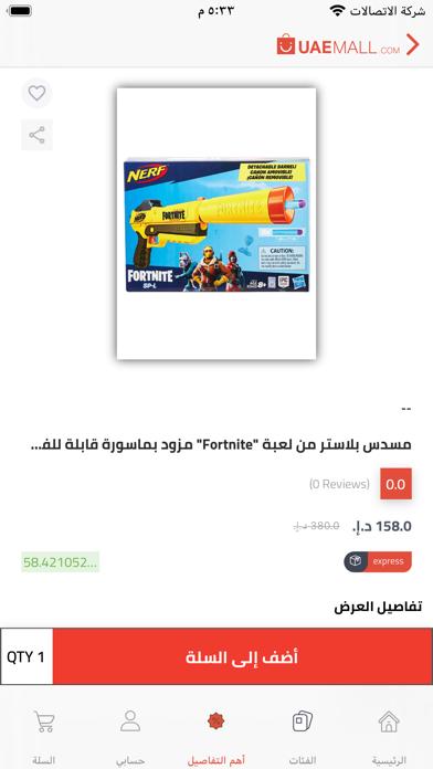 UAEMALLلقطة شاشة5