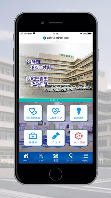 医療法人沖縄徳洲会 / 四街道徳洲会病院 公式infoアプリのスクリーンショット2