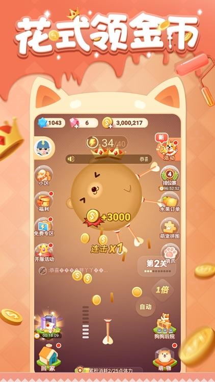 家居改造王 screenshot-5